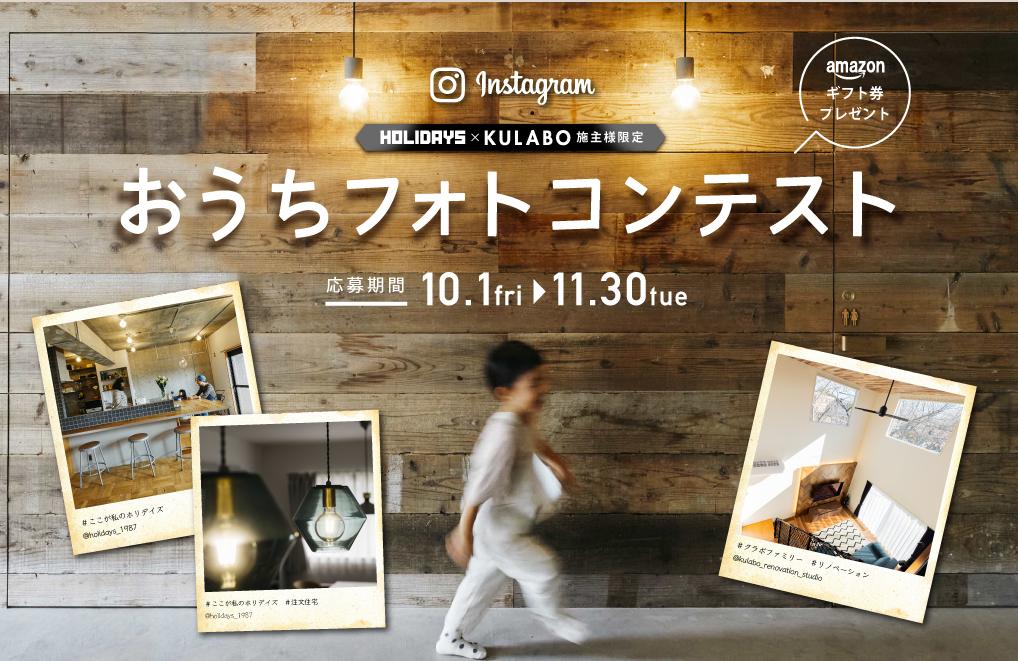 【ご成約者様限定】おうちフォトコンテスト -2021 秋- 開催のお知らせ
