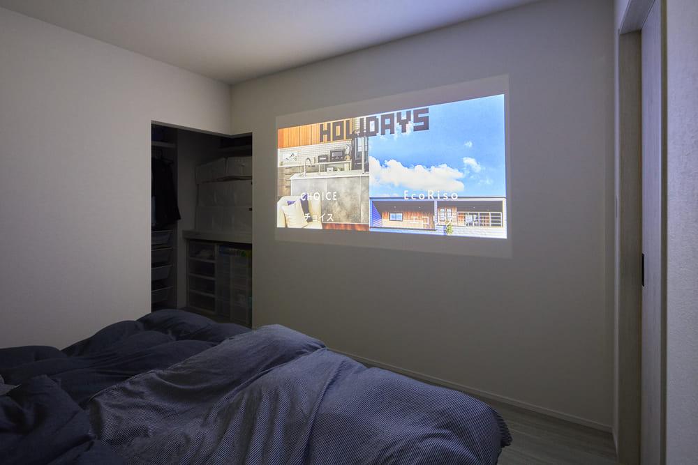 寝室にプロジェクターを設置し映画鑑賞を愉しむことができる